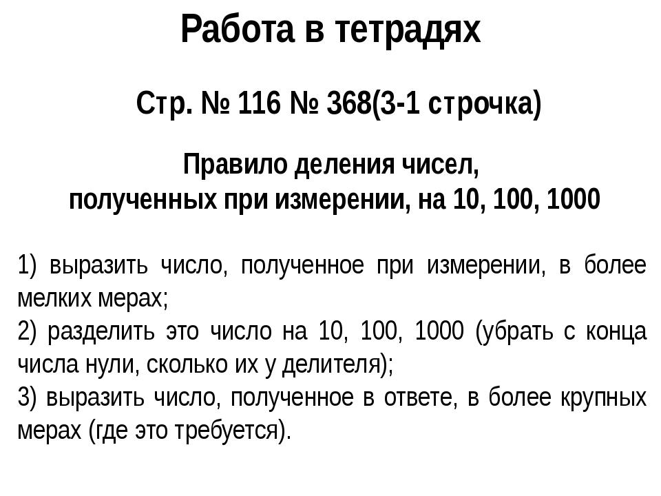 Работа в тетрадях Стр. № 116 № 368(3-1 строчка) Правило деления чисел, получе...