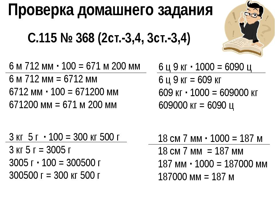 Проверка домашнего задания С.115 № 368 (2ст.-3,4, 3ст.-3,4) 6 м 712 мм · 100...