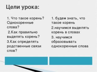 Цели урока: 1. Что такое корень? Однокоренные слова? 2.Как правильно выделять