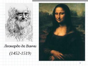 * Леонардо да Винчи (1452-1519)