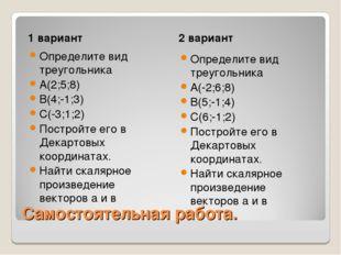 Самостоятельная работа. 1 вариант 2 вариант Определите вид треугольника А(2;5