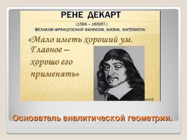 Основатель аналитической геометрии.