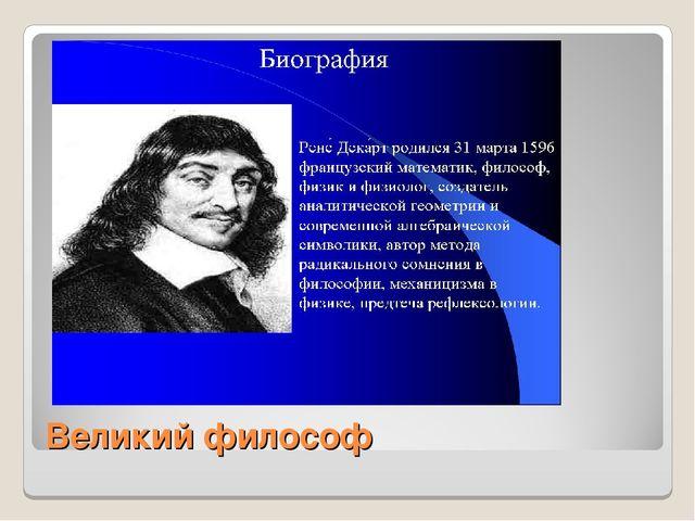 Великий философ