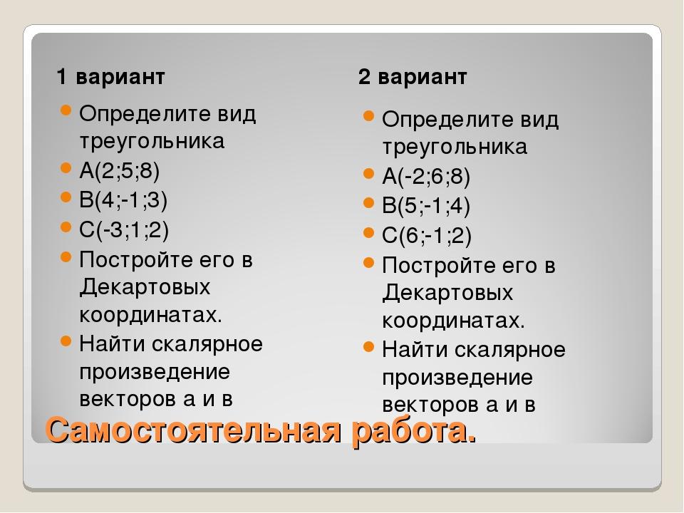 Самостоятельная работа. 1 вариант 2 вариант Определите вид треугольника А(2;5...