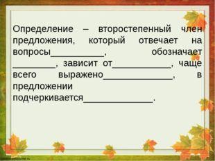Определение – второстепенный член предложения, который отвечает на вопросы___