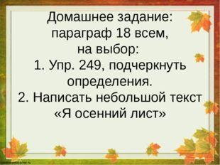 Домашнее задание: параграф 18 всем, на выбор: 1. Упр. 249, подчеркнуть опреде