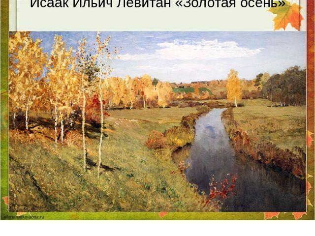 Исаак Ильич Левитан «Золотая осень»