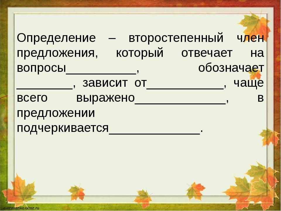 Определение – второстепенный член предложения, который отвечает на вопросы___...