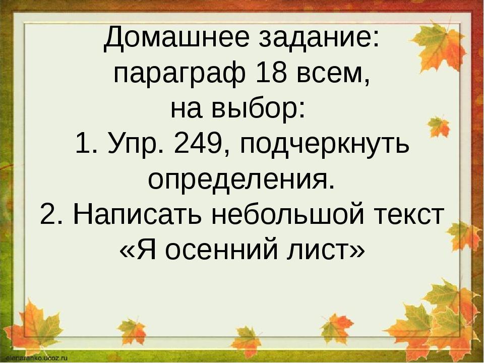 Домашнее задание: параграф 18 всем, на выбор: 1. Упр. 249, подчеркнуть опреде...
