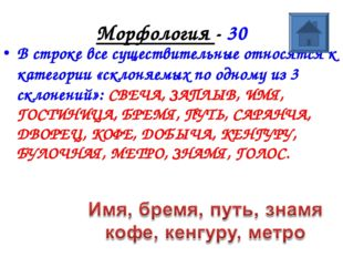 Морфология - 30 В строке все существительные относятся к категории «склоняемы
