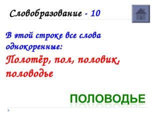 Словобразование - 10 В этой строке все слова однокоренные: Полотёр, пол, поло