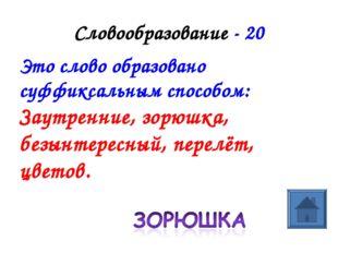 Словообразование - 20 Это слово образовано суффиксальным способом: Заутренние