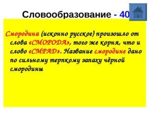 Словообразование - 40 Являются ли этимологически родственными слова смородина