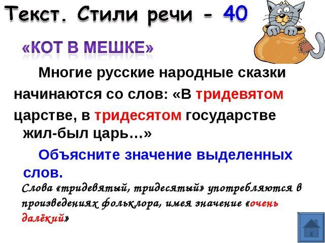 Многие русские народные сказки начинаются со слов: «В тридевятом царстве, в...