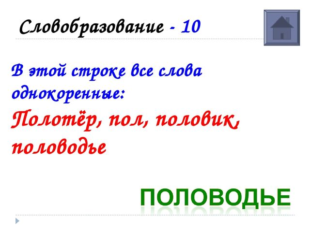 Словобразование - 10 В этой строке все слова однокоренные: Полотёр, пол, поло...
