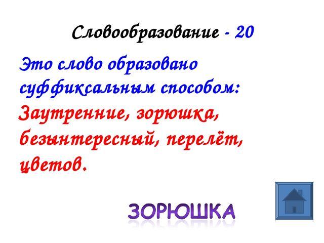 Словообразование - 20 Это слово образовано суффиксальным способом: Заутренние...