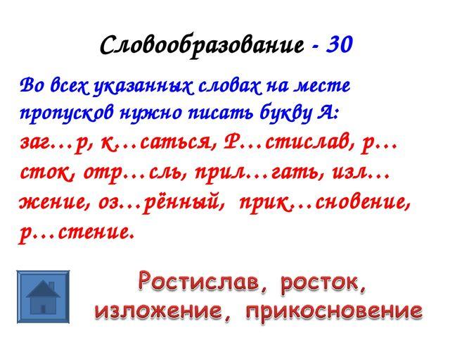 Словообразование - 30 Во всех указанных словах на месте пропусков нужно писат...