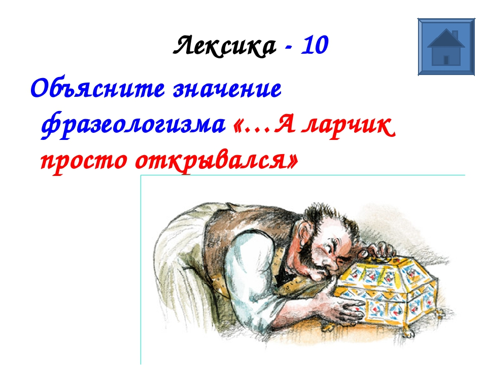 Лексика - 10 Объясните значение фразеологизма «…А ларчик просто открывался»