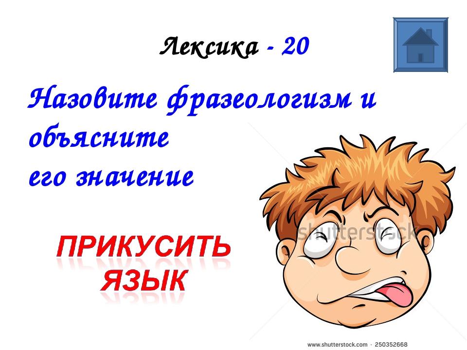 Назовите фразеологизм и объясните его значение Лексика - 20