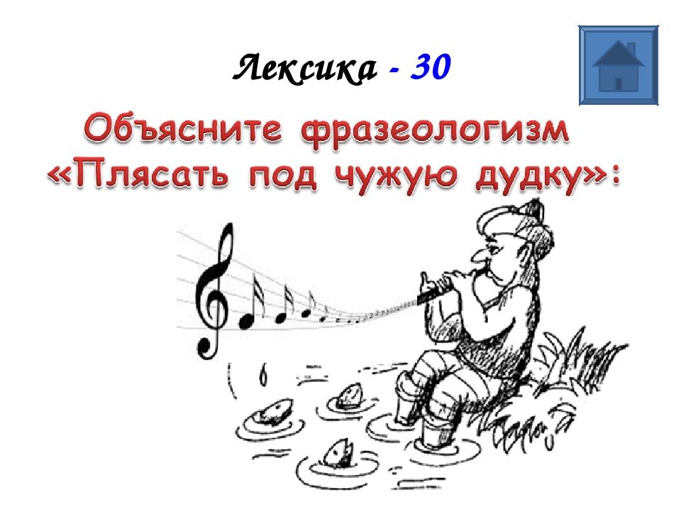 Лексика - 30