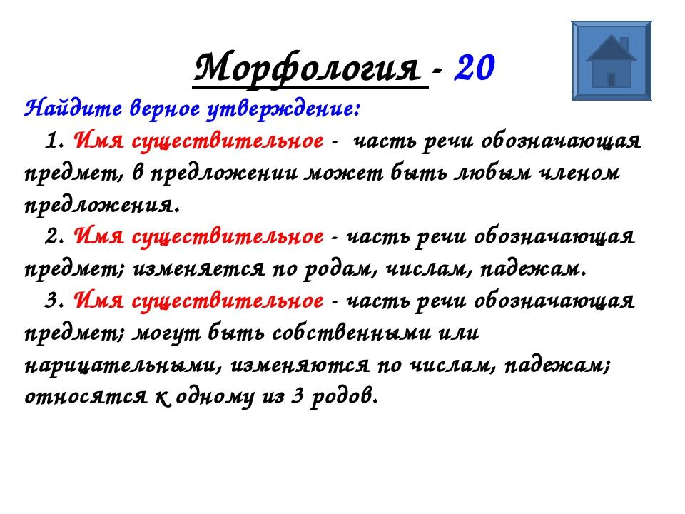 Морфология - 20 Найдите верное утверждение: 1. Имя существительное - часть ре...
