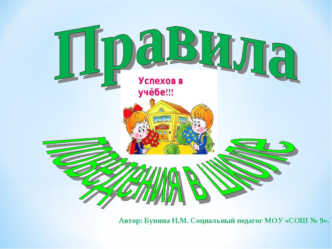 Автор: Бунина Н.М. Социальный педагог МОУ «СОШ № 9».