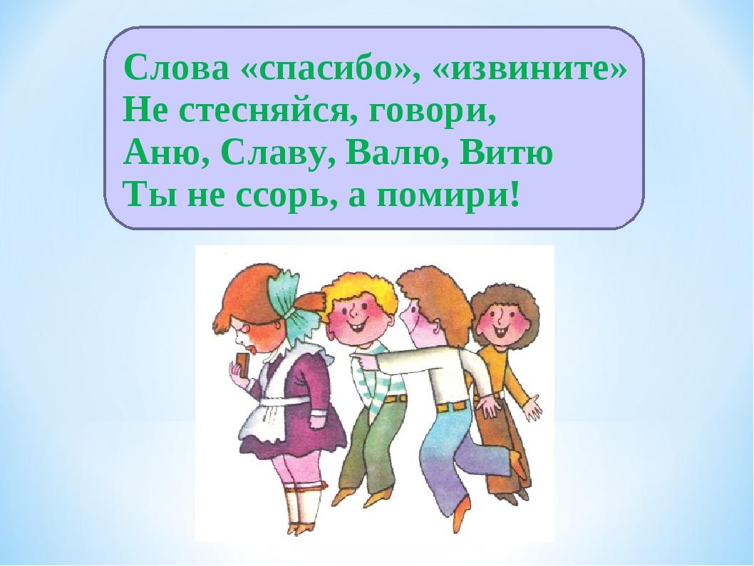Слова «спасибо», «извините» Не стесняйся, говори, Аню, Славу, Валю, Витю Ты н...
