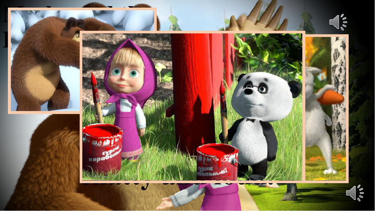 Masha and the Bear Masha is a little funny girl. Masha can't sit still, she i...