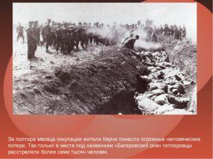 За полтора месяца оккупации жители Керчи понесли огромные человеческие потери