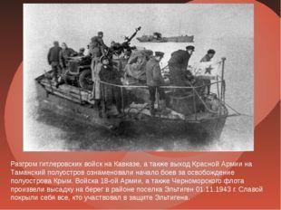 Разгром гитлеровских войск на Кавказе, а также выход Красной Армии на Таманск