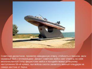 Советские десантники, проявляя невиданную отвагу, стойкость и героизм, вели н