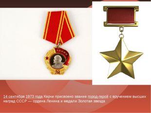 14 сентября 1973 года Керчи присвоено звание город-герой с вручением высших н