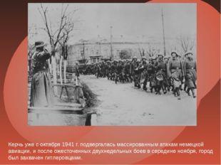 Керчь уже с октября 1941 г. подвергалась массированным атакам немецкой авиаци