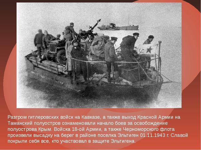 Разгром гитлеровских войск на Кавказе, а также выход Красной Армии на Таманск...