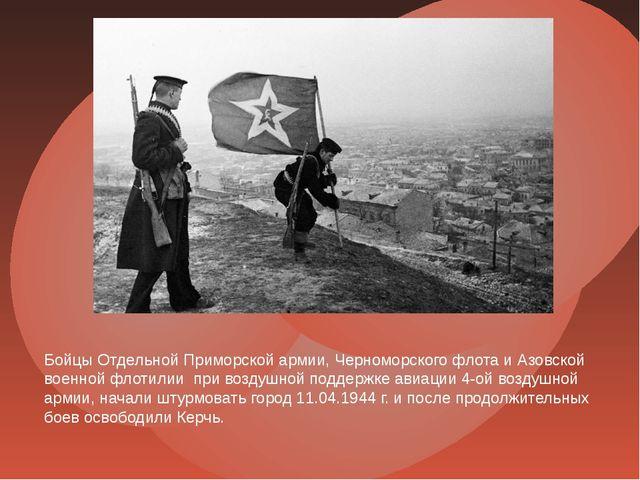 Бойцы Отдельной Приморской армии, Черноморского флота и Азовской военной флот...