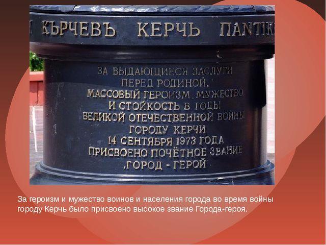 За героизм и мужество воинов и населения города во время войны городу Керчь б...