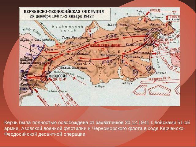 Керчь была полностью освобождена от захватчиков 30.12.1941 г. войсками 51-ой...