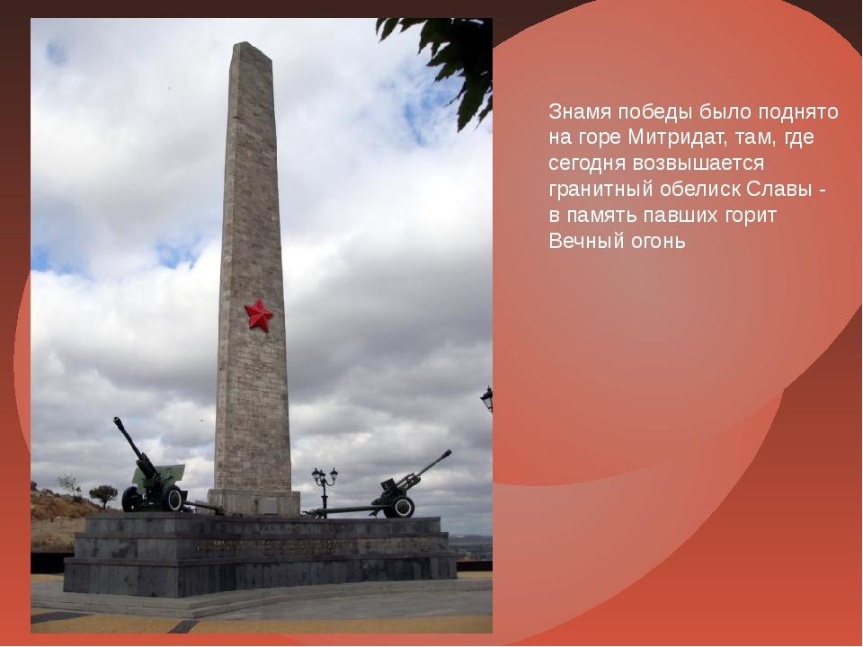 Знамя победы было поднято на горе Митридат, там, где сегодня возвышается гран...