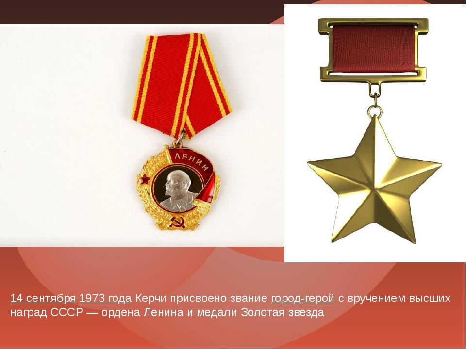 14 сентября 1973 года Керчи присвоено звание город-герой с вручением высших н...