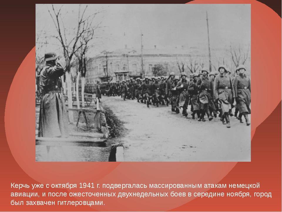 Керчь уже с октября 1941 г. подвергалась массированным атакам немецкой авиаци...
