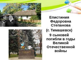 Епистиния Федоровна Степанова (г. Тимашевск) 9 сыновей погибли в годы Великой