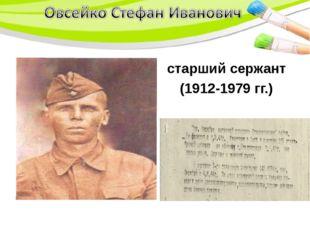 старший сержант (1912-1979 гг.)