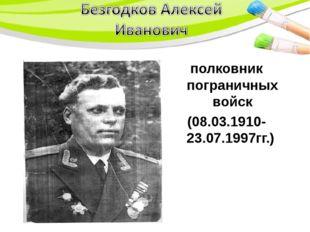 полковник пограничных войск (08.03.1910-23.07.1997гг.)