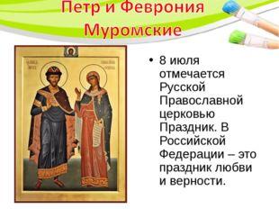 8 июля отмечается Русской Православной церковью Праздник. В Российской Федера