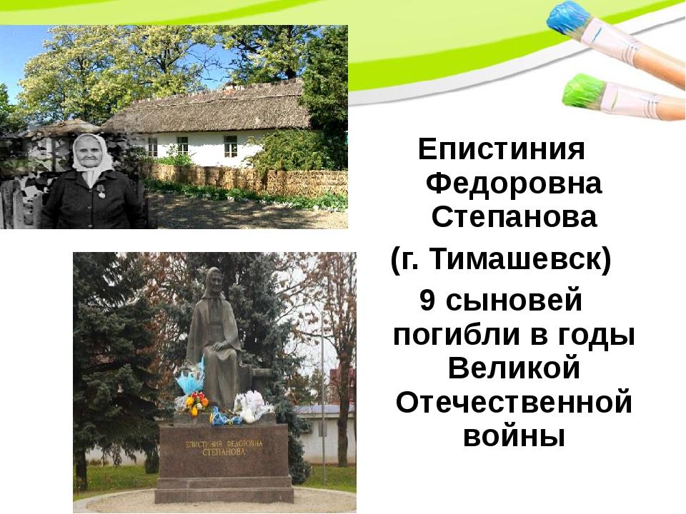 Епистиния Федоровна Степанова (г. Тимашевск) 9 сыновей погибли в годы Великой...