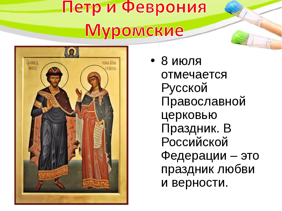 8 июля отмечается Русской Православной церковью Праздник. В Российской Федера...
