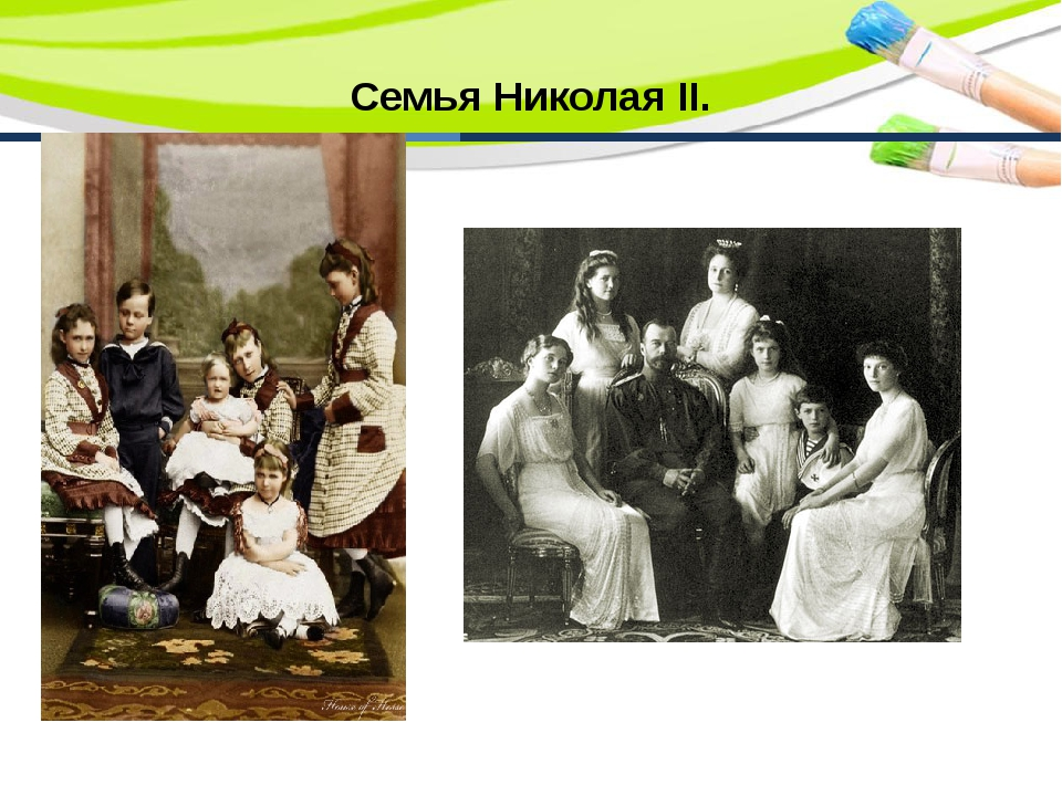 Семья Николая II.