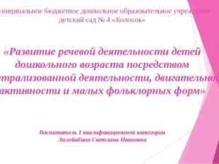 Муниципальное бюджетное дошкольное образовательное учреждение детский сад № 4