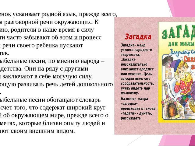 Ребенок усваивает родной язык, прежде всего, подражая разговорной речи окруж...