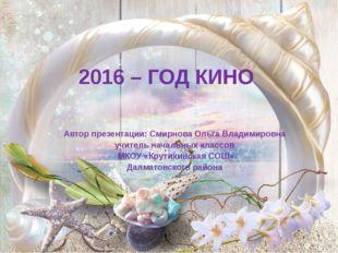 Автор презентации: Смирнова Ольга Владимировна учитель начальных классов МКОУ